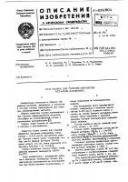 Патент 620501 Смазка для горячей обработки металлов давлением