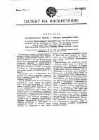 Патент 26661 Автоматическое оружие с отводом пороховых газов