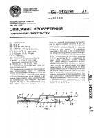 Патент 1472581 Плужное устройство для отрывки траншей