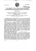 Патент 19927 Устройство для увеличения подъемной силы