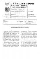 Патент 272742 Поршень с вращающилася уплотнением