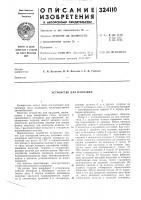 Патент 324110 Устройство для наплавки