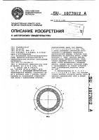 Патент 1077012 Разъемный магнитопровод электрической машины