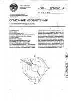 Патент 1724365 Центробежная дробилка
