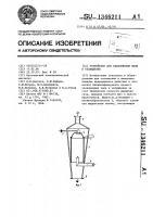 Патент 1346211 Устройство для улавливания пыли и охлаждения