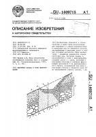 Патент 1409715 Нагорная канава в зоне выветривания