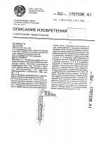 Патент 1707238 Установка скважинного винтового насоса для добычи нефти