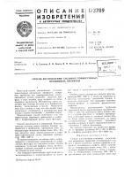 Патент 173789 Способ изготовления стальных тонкостенных пружинных профилей