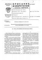 Патент 556918 Способ изготовления фторсодержащих флюсов