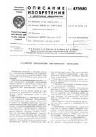 Патент 475580 Способ образования механических колебаний