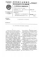 Патент 785627 Разгрузочно-загрузочное устройство