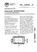 Патент 1400829 Устройство для сборки под сварку кольцевых стыков