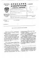 Патент 608230 Статор электрической машины