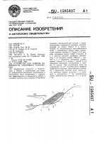 Патент 1585437 Устройство для защиты поверхности грунтового сооружения