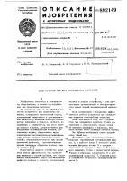 Патент 892149 Устройство для охлаждения напитков