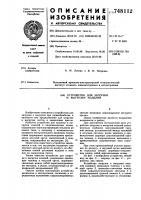 Патент 748112 Устройство для загрузки и выгрузки изделий
