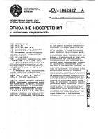 Патент 1062627 Способ объемной сейсморазведки