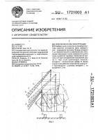 Патент 1721003 Способ монтажа конструкции