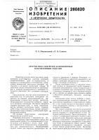 Патент 280820 Летучая пила для резки длинномерных пластмассовых изделий