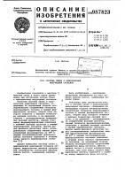Патент 987823 Система связи с однополосной модуляцией сигналов