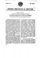 Патент 33250 Топка для сжигания пылевидного топлива