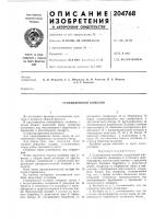 Патент 204768 Селекционный комбайн
