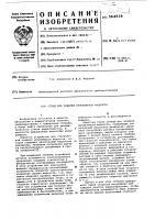 Патент 564539 Стенд для поверки уровнемеров жидкости