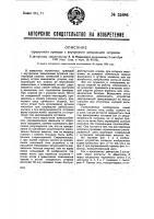 Патент 35886 Стрелочный привод с внутренним замыканием
