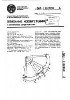 Патент 1130950 Ротор электрической машины