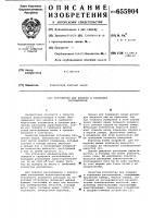 Патент 655904 Устройство для поверки и тарировки расходомеров