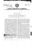 Патент 45381 Трепальная машина