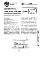 Патент 1143668 Приспособление для поворота грузонесущего органа перегрузочной тележки