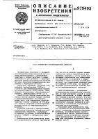 Патент 979493 Промывочно-консервационная жидкость