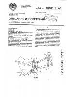 Патент 1818011 Рабочий орган для расчистки лесных площадей