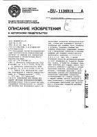 Патент 1136918 Устройство для сборки под сварку листовых металлоконструкций