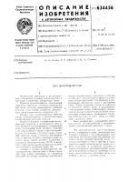 Патент 634456 Шумоподавитель