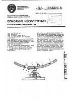 Патент 1033323 Устройство для срезания коры с древесины