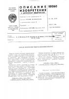Патент 181060 Патент ссср  181060