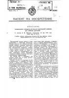 Патент 20261 Питательный аппарат для мяльно-трепальной машины для лубяных растений