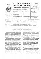 Патент 525776 Устройство для нагнетания в грунт многокомпонентного закрепляющего состава