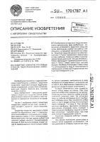 Патент 1701787 Защитное покрытие грунтовых откосов гидротехнических сооружений