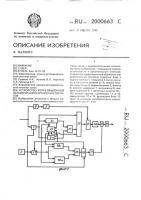 Патент 2000663 Устройство корреляционной обработки широкополосных сигналов