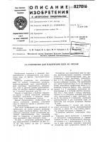 Патент 827016 Устройство для извлечения ядер из орехов