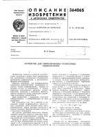 Патент 364065 Устройство для синфазирования разнесенных