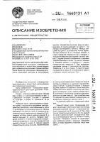Патент 1663131 Рабочий орган дреноукладчика