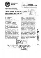 Патент 1223371 Устройство приема дискретных сигналов