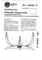 Патент 1164103 Коник лесозаготовительной машины