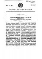 Патент 14418 Светокопировальный станок