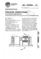 Патент 1444920 Синхронный генератор