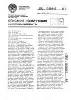 Патент 1529247 Устройство для записи - считывания телеграфных сигналов